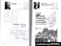 Аўтографы Еўдакіі Лось і Адама Мальдзіса
