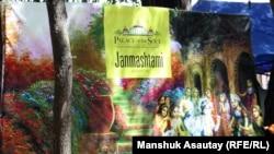 Кришнаиттердің «Джанмаштами» фестивалі