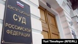 Россия Конституциявий суди биноси.