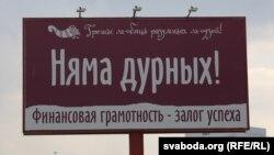 Беларуская мова ў сталічнай рэкляме