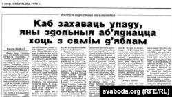 """Артыкул Васіля Быкава ў """"Народнай газэце"""""""