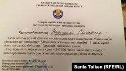 Приглашение ректора Атырауского университета нефти и газа представителю казахской диаспоры в Китае.