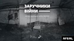 Свідчення заручників проросійських бойовиків (натисніть, щоб відкрити)