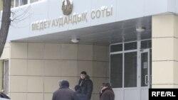 Алматы қаласы Медеу аудандық соты. 09 ақпан, 2010 жыл.