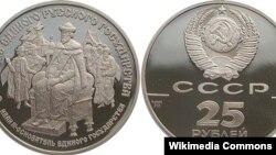 Палладий кошулган советтик 25 сомдук монета, 1989-жыл.