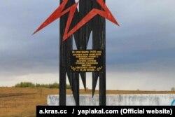 Росія. Пам'ятний знак щодо проведення 14 вересня 1954 року на Тоцькому полігоні в Оренбургській області військового навчання з використанням ядерної зброї, яким керував маршал Георгій Жуков