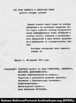"""Первый выпуск """"Хроники текущих событий"""""""
