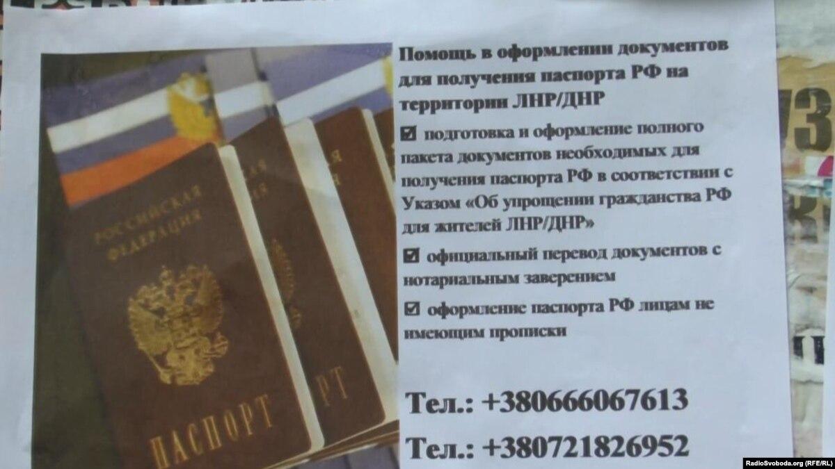Офис генпрокурора собирает доказательства принудительной паспортизации на оккупированных Россией территориях