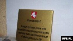 Праект шыльды да 90-годдзя БНР на сьцяне Магілёўскага краязнаўчага музэю