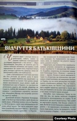 «До світла» – журнал для українських заробітчан українською мовою