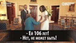 106-летняя старушка танцует от радости на встрече с Обамой