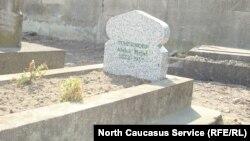 Могила чеченского политического деятеля Абдул-Меджида (Тапы) Чермоева, Бобиньи, Франция