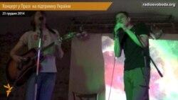 Концерт у Празі на підтримку України