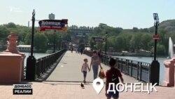 «Хотелось бы в Крым»: какие планы у жителей Донецка на лето 2020 | Донбасс.Реалии (видео)