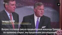 """""""Вопрос о сговоре открыт"""""""