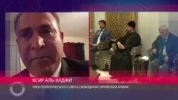 """Член политсовета Свободной сирийской армии: """"Российское руководство не хочет помогать сирийскому народу"""""""