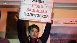 """""""Журналист - не террорист"""". В Москве поддержали Абдулмумина Гаджиева"""