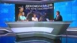 Навіщо намагалися скасувати закон України про декомунізацію?