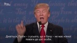 Сутичка Клінтон і Трампа щодо Росії під час останніх дебатів (відео)