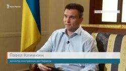 «Порошенко использовал тезисы МИД» – Павел Климкин прокомментировал совпадение речей Зеленского и Порошенко (видео)
