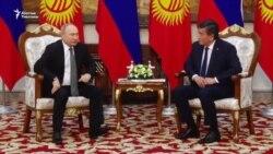 Жээнбеков менен Путин тар чөйрөдө кезикти