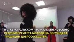"""Чеченцы и казаки в проекте """"Кунаки"""""""
