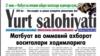 """Yurt salohiyati"" газетаси"