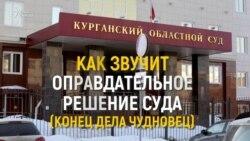 Оглашение оправдательного решения суда по делу Чудновец