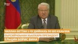 """Оха машаран бартана кӀел куьг таӀийна"". 90 шо кхаьчна Ельцин Борис вина"