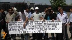 Пикет у посольства США в Бишкеке
