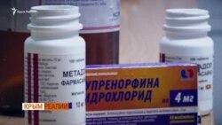 Как Россия убивает наркозависимых крымчан (видео)