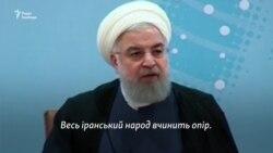 Президент Ірану Трампу: «Не грайтеся з хвостом лева – пожалкуєте!»