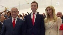 Итоги дня: посольство США теперь в Иерусалиме
