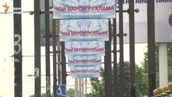 Лавҳаҳои холии реклама дар Душанбе