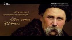 «Заповіт» Тараса Шевченко на разных языках мира (видео)