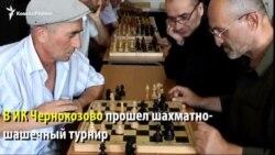 Чернокозовские заключенные сыграли в шахматы