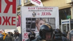 Сотталған Тимошенконы қолдау акциясы