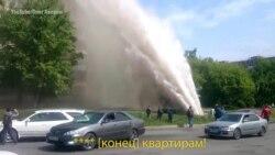 Сезон канализационных фонтанов