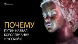 Почему Путин назвал королеву Франции Анну Ярославну «русской»? (видео)