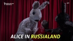 Alice In Russialand: Theater Gets Political In Moscow
