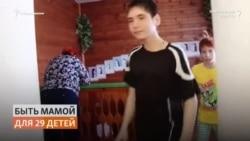 Жительница Кузбасса стала мамой для 29 детей