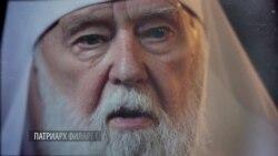 Путь в патриархи: как Филарет добивался независимости УПЦ