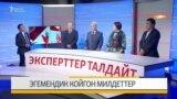 Кыргызстандын алдындагы башкы сыноолор