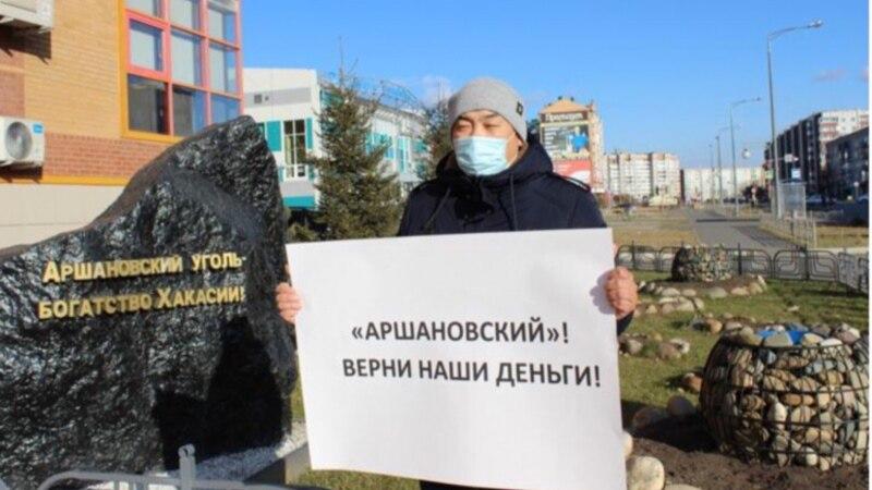 В Хакасии фермеры вышли на пикеты против угольного разреза