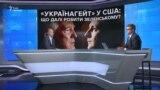 «Українагейт» у США: що далі робити Зеленському? (відео)