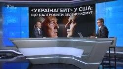 «Українагейт» у США: що далі робити Зеленському?