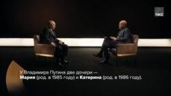 Фрагмент интервью Путина о семье