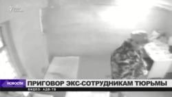 Суд Калмыкии вынес приговор бывшим сотрудникам колонии