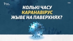 Тлумачым: як доўга вірус небясьпечны на паверхні