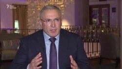 Ходорковський: Україна робить недостатньо, щоб звільнити Сенцова (відео)
